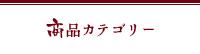 カテゴリー